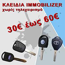κλειδιά-immobilizer