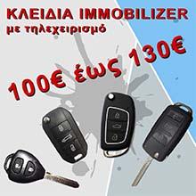 κλειδιά-immobilizer-με-τηλεχειρισμό