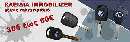 κλειδια-immobilizer