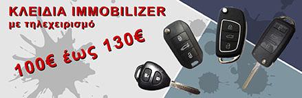 κλειδια-immobilizer-με-τηλεχειρισμό